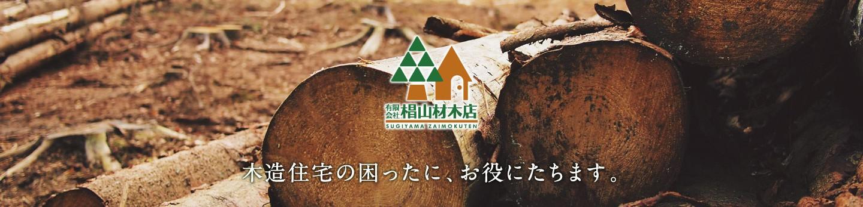 椙山材木店のブログ